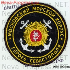 Patch Moscow joint marine corps Heroes of Sevastopol ( the Cadet school № 1700 )