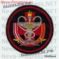 Нашивка Военно-медицинской академии имени С. М. Кирова (черный фон)
