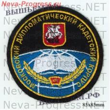 Нашивка Кадетская школа-интернат № 11 Московский дипломатический кадетский корпус