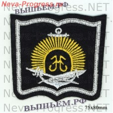 Patch Nakhimov naval school (St. Petersburg) book, black cloth