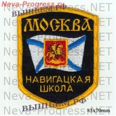 Нашивка Кадетская школа-интернат «Навигацкая школа» МОСКВА (оверлок)